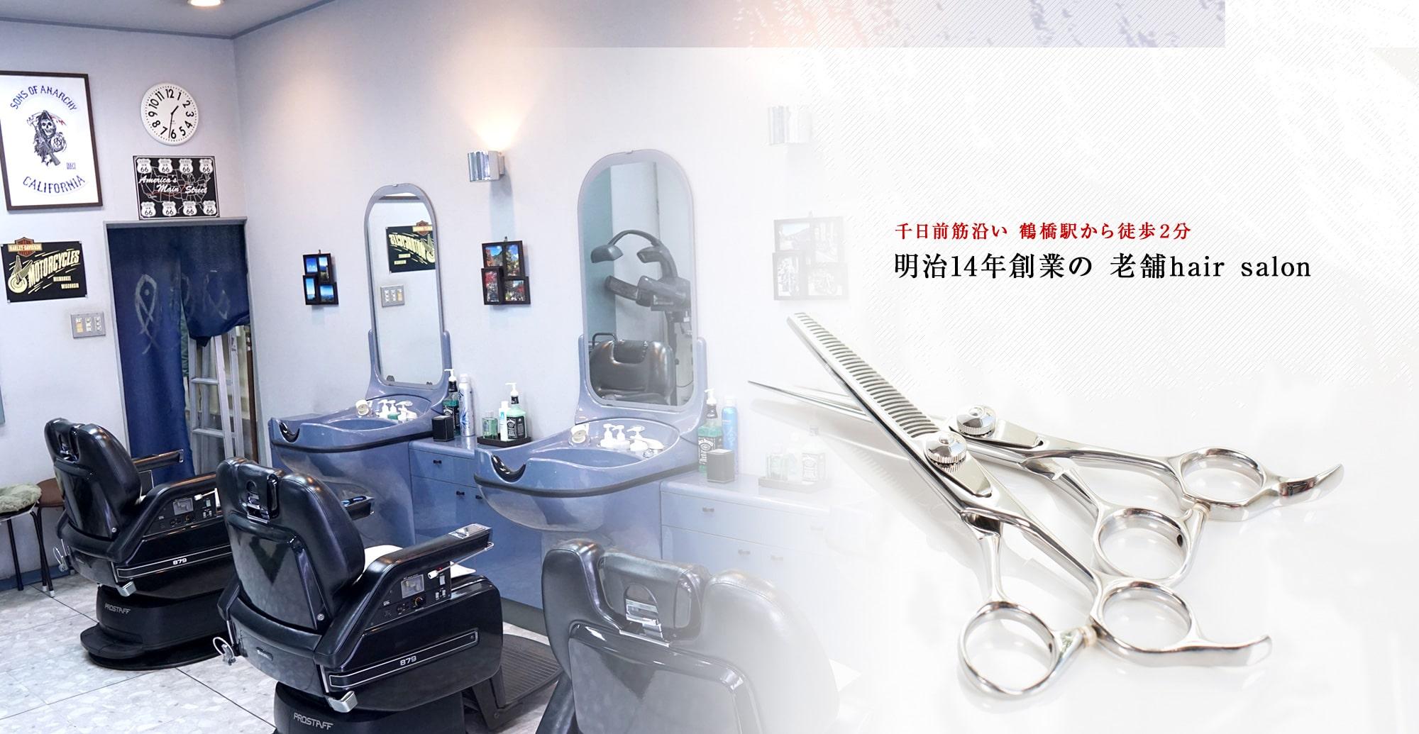 千日前筋沿い 鶴橋駅から徒歩2分 明治14年創業の老舗hair salon