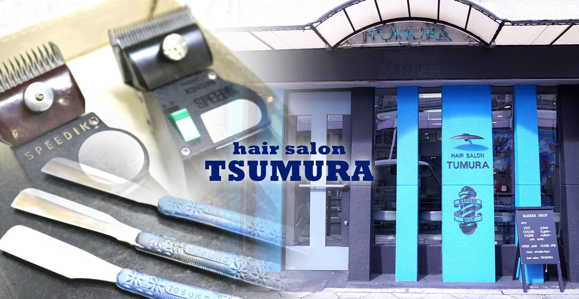hair salon TSUMURA